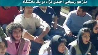 رسوايی احمدی نژاد در دانشگاه علم و صنعت students demonstrati