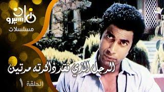 الرجل الذي فقد ذاكرته مرتين   أحمد زكي - نجيب محفوظ - أسامة أنور عكاشة   الحلقة 01 من 07