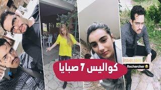 شاهد  l كواليس تصوير 7 صبايا مع مريم الدباغ و نورس الخلصي و طارق بعلوش و صحري بحري