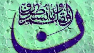 يوسف الصقير  سورة القلم كاملة وبجودة عالية Abu Aws  Surah Al Qalam