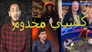 شاهد فضيحة كل كميرات كاشي الجزائرية 2018 كلشي مخدوم و الله تبهديلة