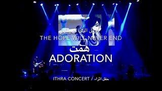 Abdulrahman Mohammed-Adoration-Ithra Concert/عبدالرحمن محمد-همت - اثراء
