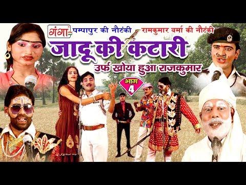 Xxx Mp4 पम्पापुर की नौटंकी जादू की कटारी भाग 4 Bhojpuri Nautanki 2018 Bhojpuri Nautanki Nach Program 3gp Sex