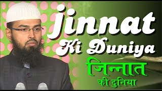 Jinnat Ki Duniya - World of The Jinn And Devils By Adv. Faiz Syed