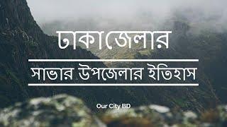 ঢাকা জেলার সাভার উপজেলার ইতিহাস ।। History of Savar Upazila of Dhaka District