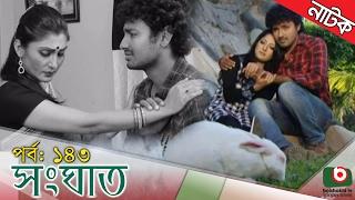 Bangla Natok | Shongat | EP - 143 | Ahmed Sharif, Humayra Himu, Moutushi, Borna Mirza