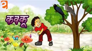 कक्कू Kakkoo | Class 3 Hindi | NCERT/CBSE | From Kids Eguides