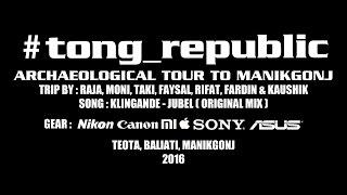 Manikgonj tour