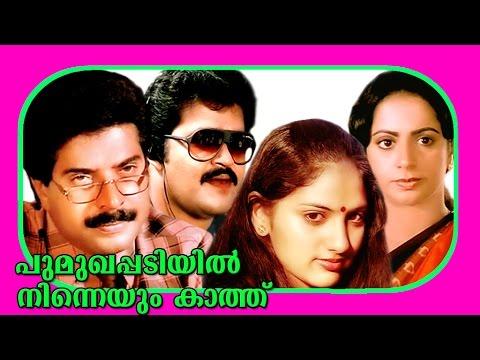 Poomukhappadiyil Ninneyum Kaathu   Malayalam Super Hit Full Movie   Mammootty