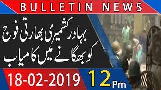 UK Headline & Bulletin   12:00 PM    18 February 2019   Pakistan News