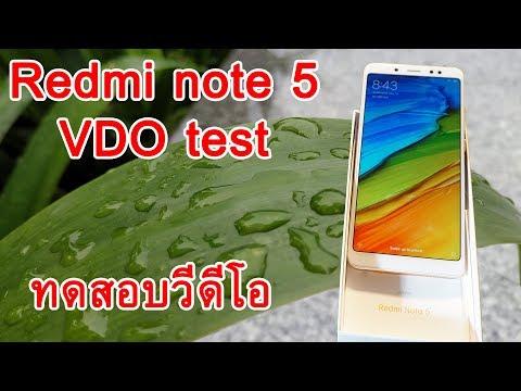 Xxx Mp4 Xiaomi Redmi Note 5 VDO Test ทดสอบถ่ายวีดีโอ 3gp Sex