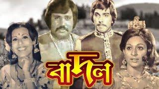 বাদল | Badol | Bangla Movie | Jasim | Mahmud Koli | Shabana | Suchorita