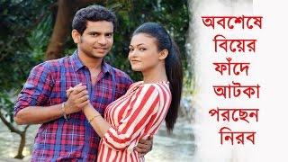 অবশেষে বিয়ের ফাঁদে আটকা পড়লেন RJ নিরব | RJ Nirob Wedding | Nirob | Labonno Liza | Bangla News Today