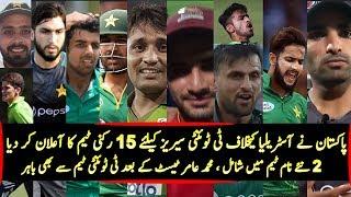 Pakistan Team 15 Members T20 Squad Against Australia | PAK vs AUS T20 Series 2018 | BOSS NEWS HD