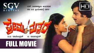 Kannada Movies Full   Prema Mathsara Kannada Full Movie   Kannada Movies   Dr.Ambarish,Jayamala