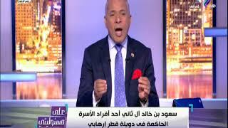 """على مسئوليتي - أحمد موسى عن تطاول أحد أفراد الأسرة الحاكمة في قطرعلى مصر : """"الكلب هيفضل كلب"""""""