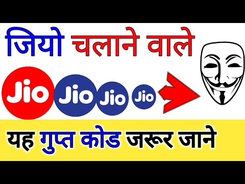 Xxx Mp4 Jio Secret Code For All Mobile And Jio User Learn Now By Technical Boss 3gp Sex