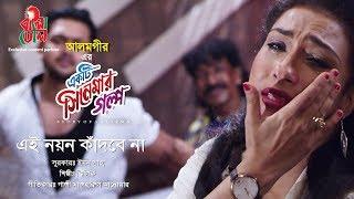 Ei Nayan Kandbena I Ekti Cinemar Gaulpo I Rituparna & Arfin Shuvo I Official Audio Song