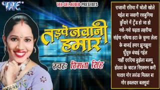 Tadpe Jawani Hamar - Smita Singh - Audio JukeBOX - Bhojpuri Hot Songs 2015 new