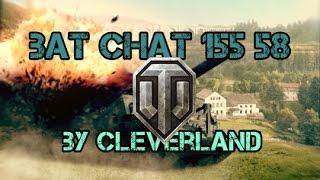 World of Tanks Zulerdien Bat Chat 155 58 By cleverland