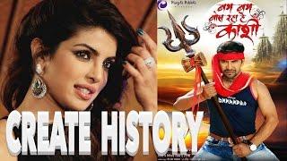 बम बम बोल रहा है काशी' ने रचा नया इतिहास…II  Bam Bam Bol Raha Hai Kashi II Box Office Collection