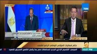 رأي عام | مصطفى علوي: مؤتمرات الشباب قد تكون الظهير السياسي للرئيس عبدالفتاح السيسي