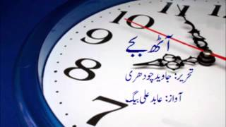 8 AM..... Aath Bajey written by Javed Chaudhry Narrated by Abid Ali Baig آٹھ بجے  اواز: عابدعلی بیگ