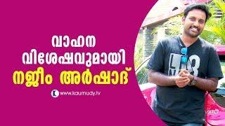 Najim Arshad talks about his vehicles | Kaumudy TV