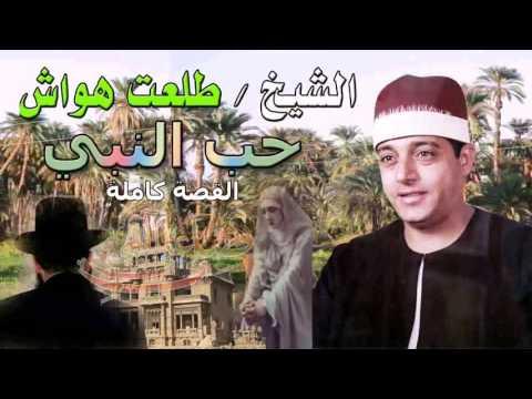 الشيخ طلعت هواش قصه حب النبى كامله