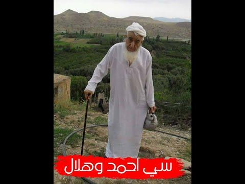 تيفارت سي أحمد واهلال الزمان عواج
