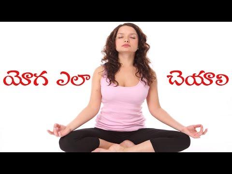 యోగ చేస్తే వచ్చే లాభాలు Yoga For All Age Groups Yoga benefits For Health Eagle Health