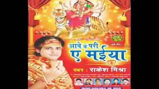 Aave Ke Pari Ae Maiya (Rakesh Mishra) New Super Hit DJ Mix Bhojpuri Devi Geet 2012-13