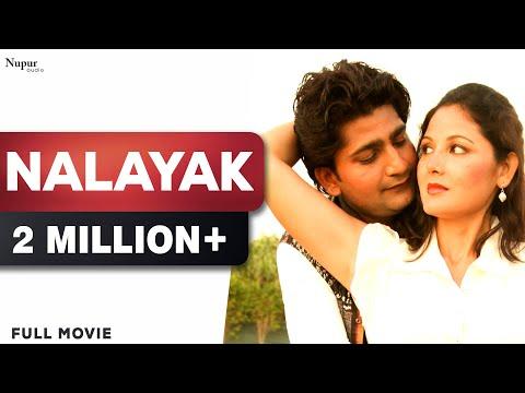 नालायक Nalayak - Pratap Kumar, Suman Negi Shabbo | New Haryanvi Full Movie 2017 | Nav Haryanvi