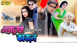Noyaner Kajol | Kanchi | Asif Iqbal | Nasrin | Rajib | Full Bangla Movie | CD Vision