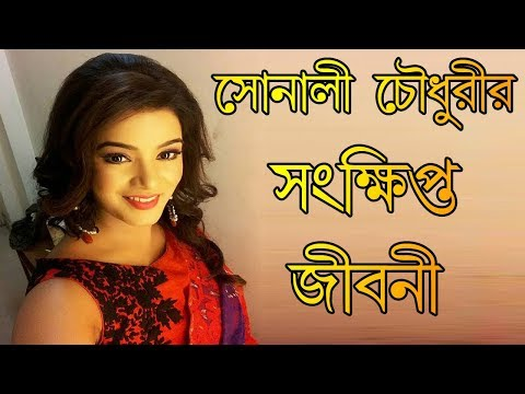 Xxx Mp4 সোনালী চৌধুরী Sonali Chowdhury Biography In Short Bengali Actress Bangla Video By CBJ 3gp Sex