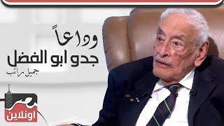 وداعا جدو ابو الفضل ... رحيل جميل راتب في صمت