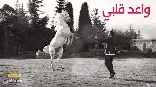Assi Al Hallani ... Waaed Albi (Aadet Layali Boadak)  | عاصي الحلاني ... واعد قلبي (عديت ليالي بعدك)