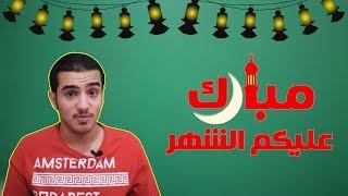 مبارك عليكم حلول شهر رمضان  - ضروري تدخل !!