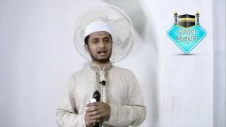 অন্তরকে নরম করে দেবার মত বক্তব্য ।। আব্দুল্লাহ আল মারু'ফ