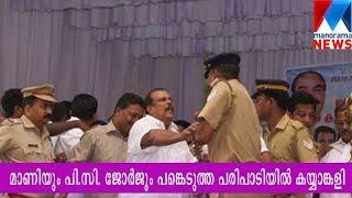 High drama at P C George-Mani function | Manorama News