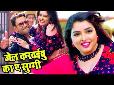Xxx Mp4 2017 का सबसे हिट गाना Jail Karaibu Ka Ae Suggi Dinesh Lal Yadav Nirahua Superhit Film SIPAHI 3gp Sex