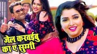 2017 का सबसे हिट गाना - Jail Karaibu Ka Ae Suggi - Dinesh Lal Yadav
