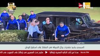 السيسي : رجال الشرطة عين ساهرة علي أمن وسلامة الوطن