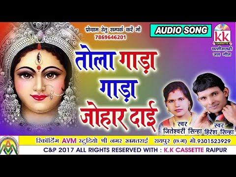Xxx Mp4 Hiresh Sinha Chhattisgarhi Jas Geet Tola Gada Gada Johar Hit Cg DJ Remix Bhakti Song HD Video 2017 3gp Sex