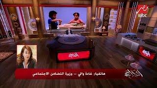 غادة والي وزيرة التضامن الاجتماعي تكشف لعمرو أديب تفاصيل الحملة القومية للحد من الزيادة السكانية