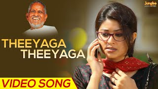 Theeyaga Theeyaga Full Length Video Song| PrakashRaj | Sneha | Ilayaraja