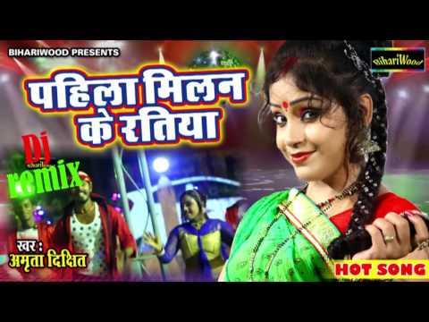 भोजपुरी हॉट DJ Remix - पहिला मिलन के रतिया - Amrita Dixit   Bhojpuri New Hot Song 2016 - New Song