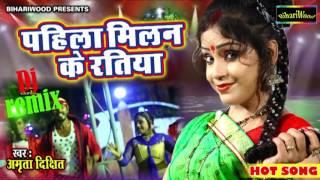 images भोजपुरी हॉट DJ Remix पहिला मिलन के रतिया Amrita Dixit Bhojpuri New Hot Song 2016 New Song