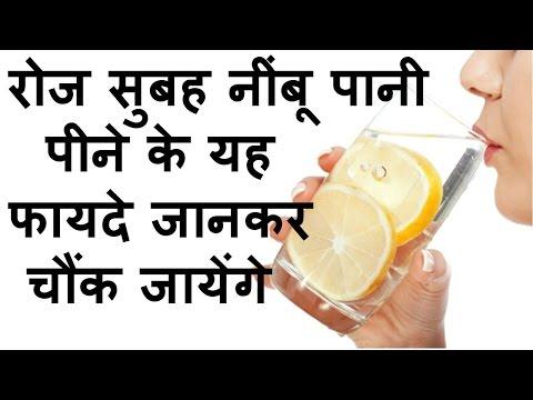 Xxx Mp4 रोज सुबह नींबू पानी पीने के यह फायदे जानकर चौंक जायेंगे Health Benefits Of Lemon Water In Morning 3gp Sex