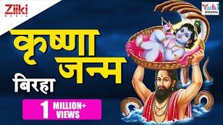 बिरहा | कृष्णा जन्म | Bhojpuri Birha | Krishna Leela | Birha Samrat | Ram Kailash Yadav